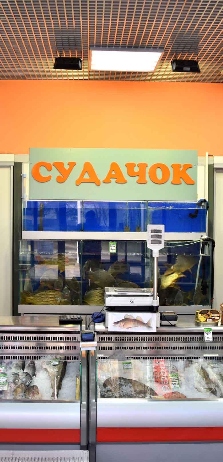 купить рыбу в магазине в одинцово